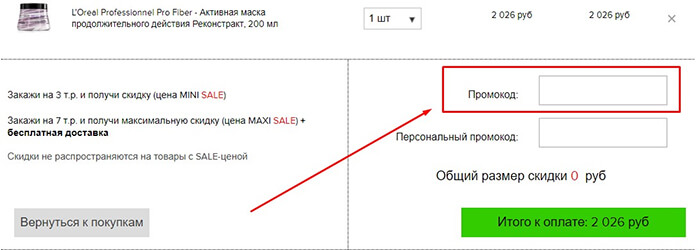 промокод Beauty discount center
