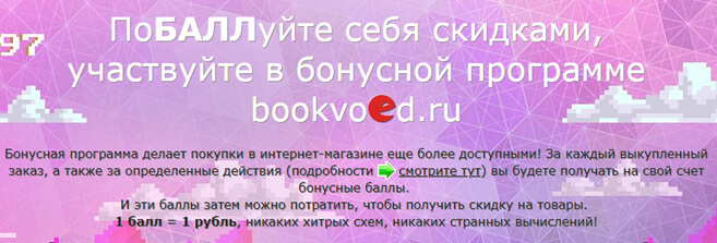 бонусная программа Bookvoed