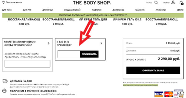 ввод промокода The Body Shop